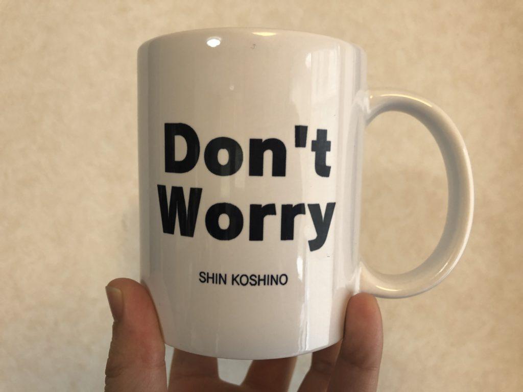 dont worry マグカップ